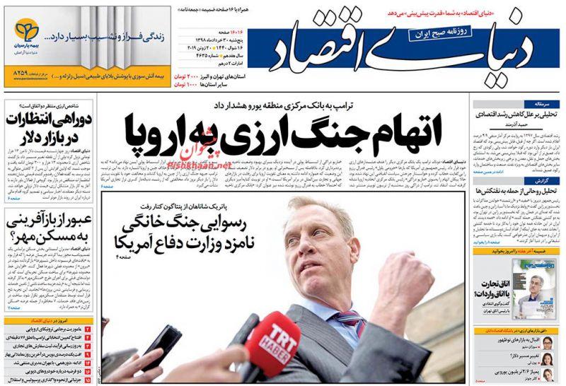 عناوین اخبار روزنامه دنیای اقتصاد در روز پنجشنبه ۳۰ خرداد