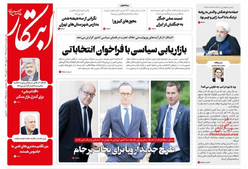 عناوین اخبار روزنامه ابتکار در روز پنجشنبه ۳۰ خرداد