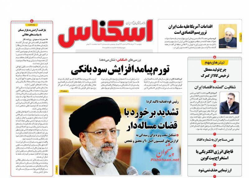 عناوین اخبار روزنامه اسکناس در روز پنجشنبه ۳۰ خرداد