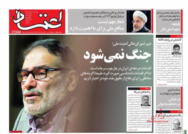 عناوین اخبار روزنامه اعتماد در روز پنجشنبه ۳۰ خرداد