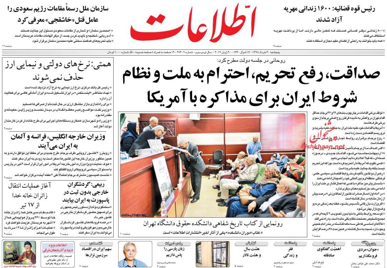 عناوین اخبار روزنامه اطلاعات در روز پنجشنبه ۳۰ خرداد :