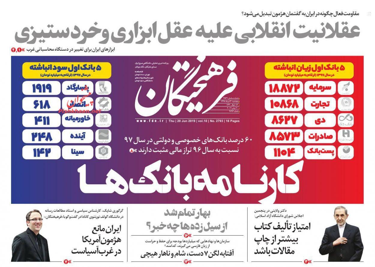 عناوین اخبار روزنامه فرهیختگان در روز پنجشنبه ۳۰ خرداد :