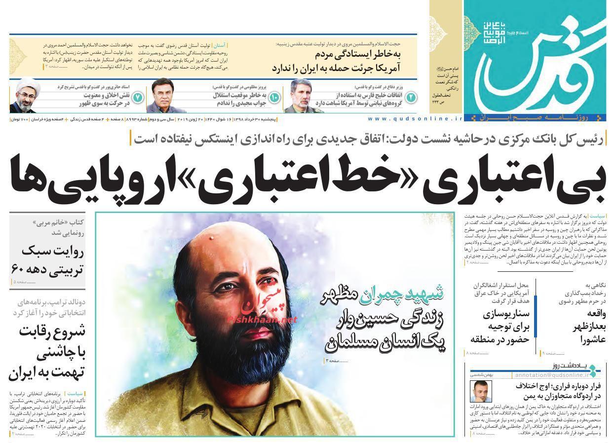 عناوین اخبار روزنامه قدس در روز پنجشنبه ۳۰ خرداد :
