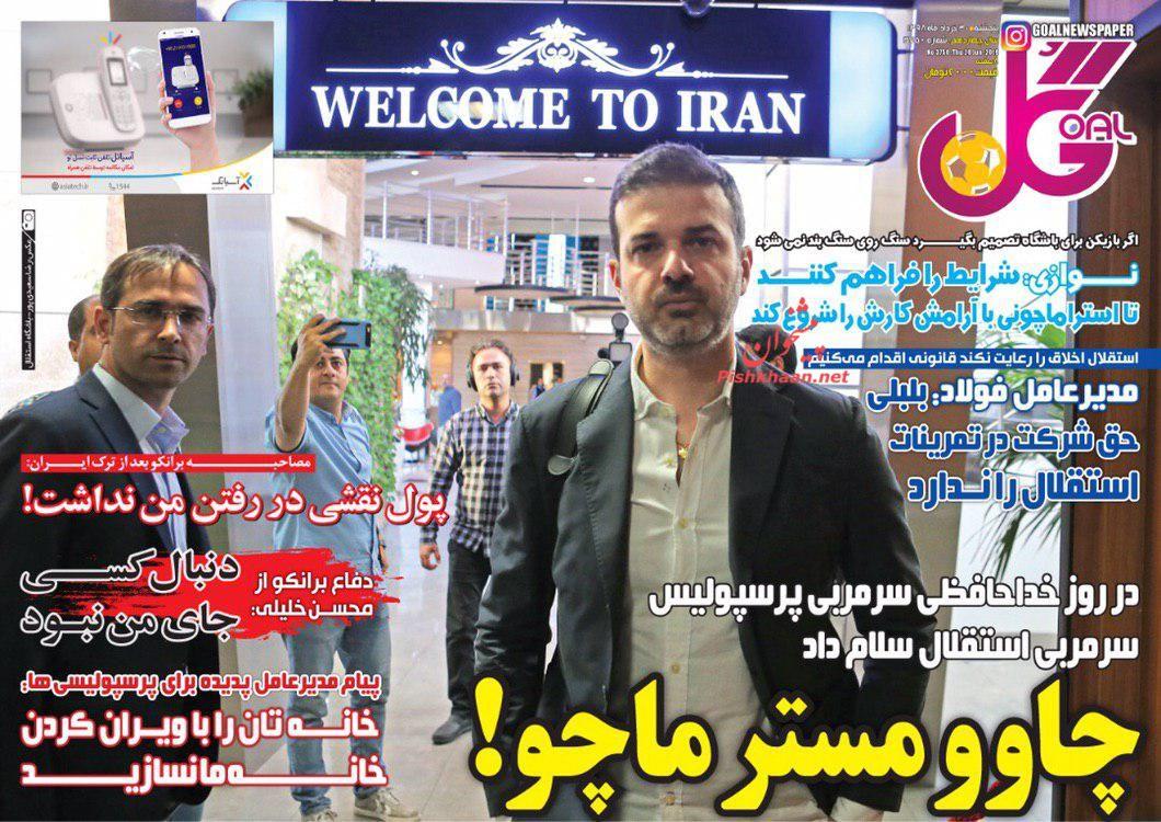 عناوین اخبار روزنامه گل در روز پنجشنبه ۳۰ خرداد :