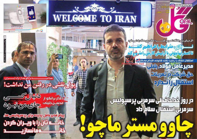 عناوین اخبار روزنامه گل در روز پنجشنبه ۳۰ خرداد