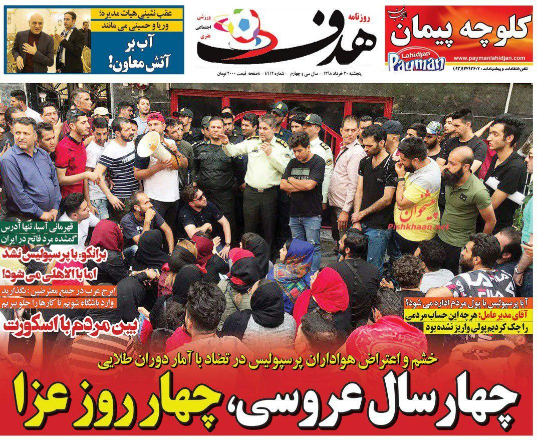 عناوین اخبار روزنامه هدف در روز پنجشنبه ۳۰ خرداد :