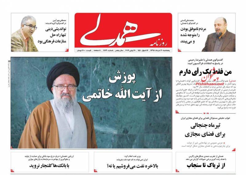 عناوین اخبار روزنامه همدلی در روز پنجشنبه ۳۰ خرداد :