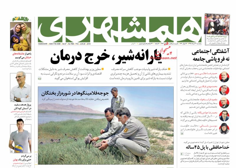 عناوین اخبار روزنامه همشهری در روز پنجشنبه ۳۰ خرداد :