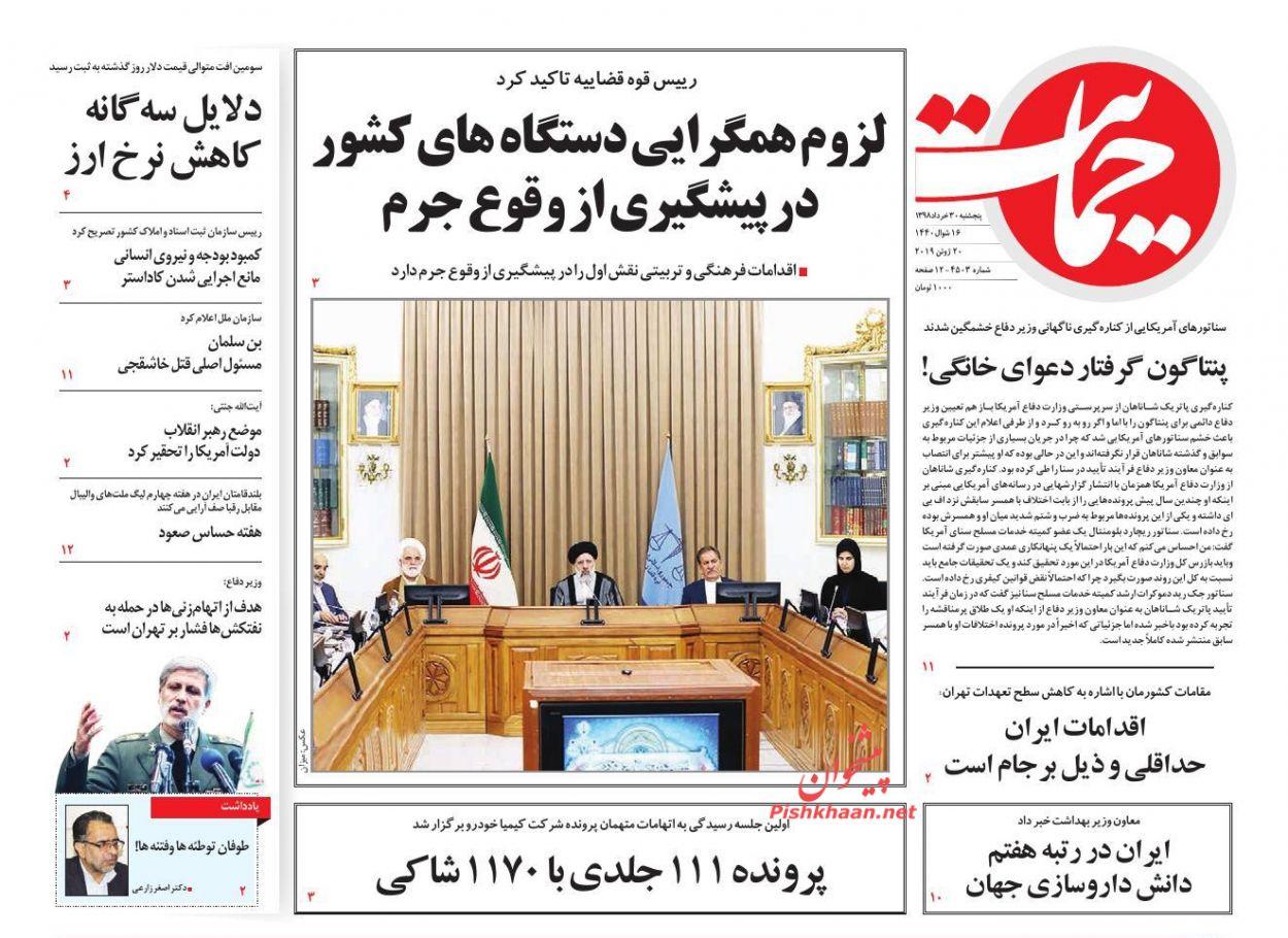 عناوین اخبار روزنامه حمایت در روز پنجشنبه ۳۰ خرداد :