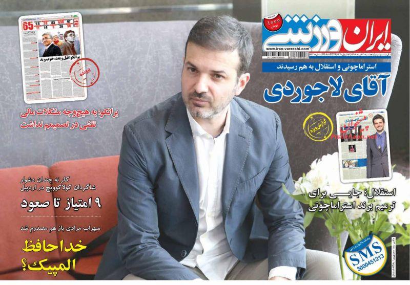 عناوین اخبار روزنامه ایران ورزشی در روز پنجشنبه ۳۰ خرداد