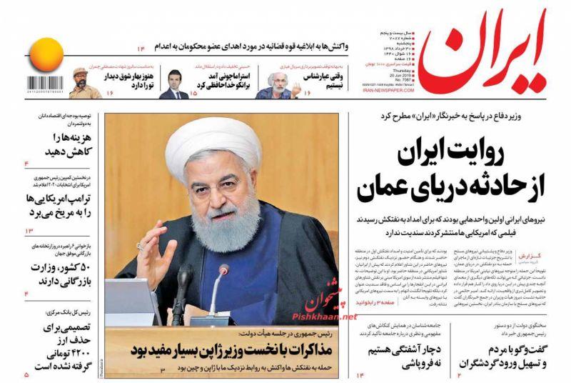عناوین اخبار روزنامه ایران در روز پنجشنبه ۳۰ خرداد