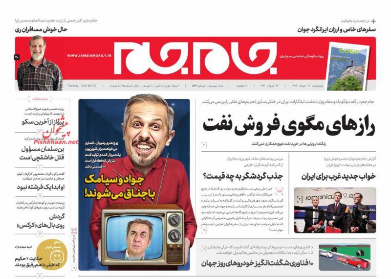 عناوین اخبار روزنامه جام جم در روز پنجشنبه ۳۰ خرداد