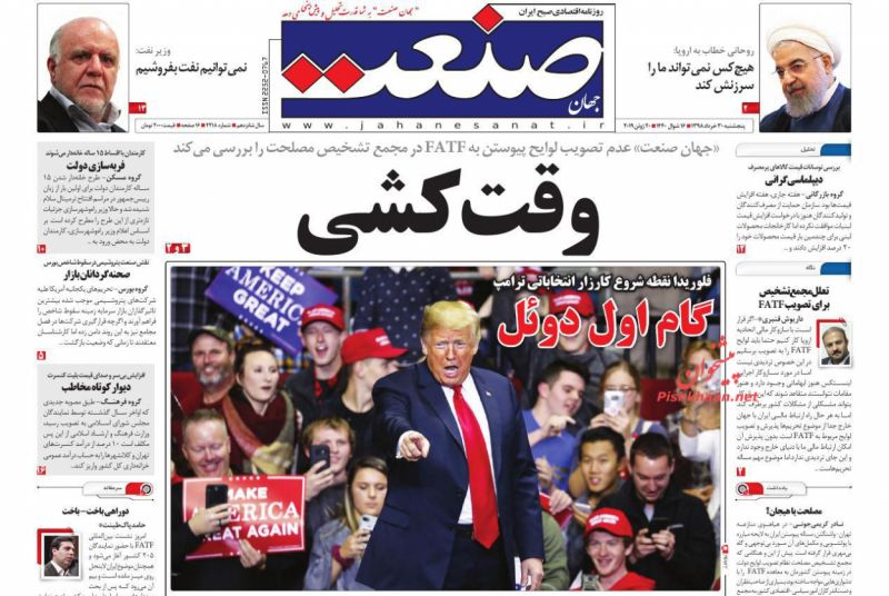 عناوین اخبار روزنامه جهان صنعت در روز پنجشنبه ۳۰ خرداد :