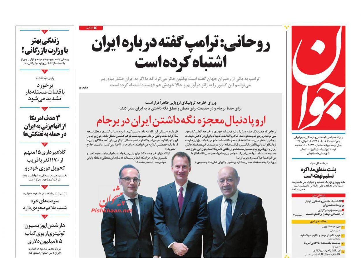 عناوین اخبار روزنامه جوان در روز پنجشنبه ۳۰ خرداد :