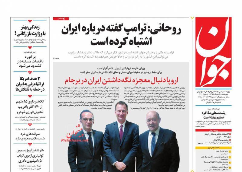 عناوین اخبار روزنامه جوان در روز پنجشنبه ۳۰ خرداد