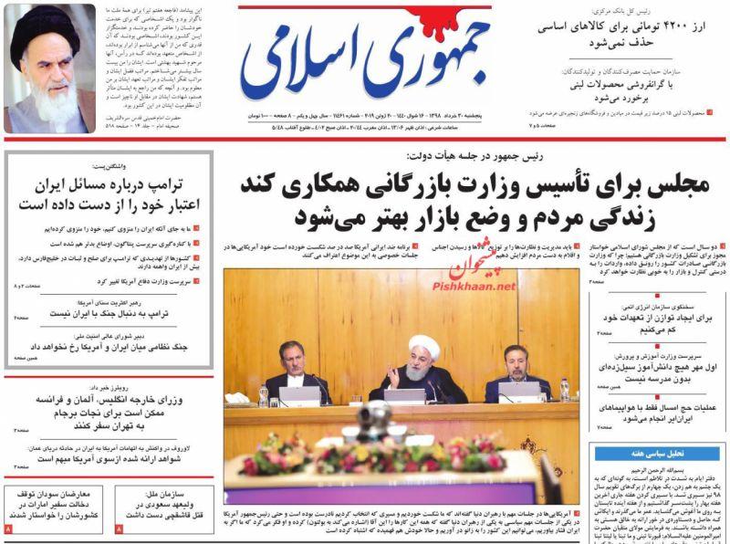 عناوین اخبار روزنامه جمهوری اسلامی در روز پنجشنبه ۳۰ خرداد