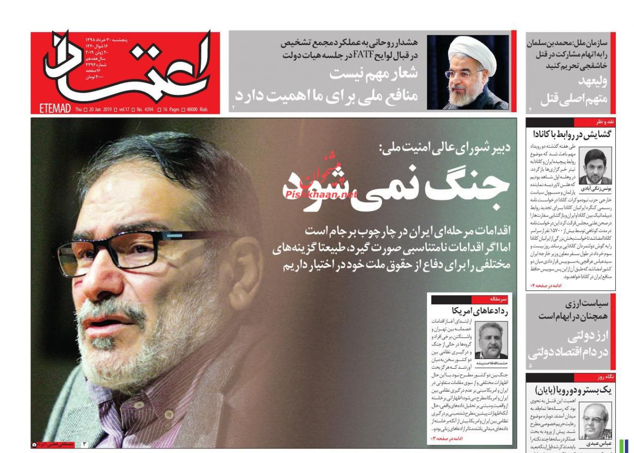 عناوین اخبار روزنامه كسب و كار در روز پنجشنبه ۳۰ خرداد :
