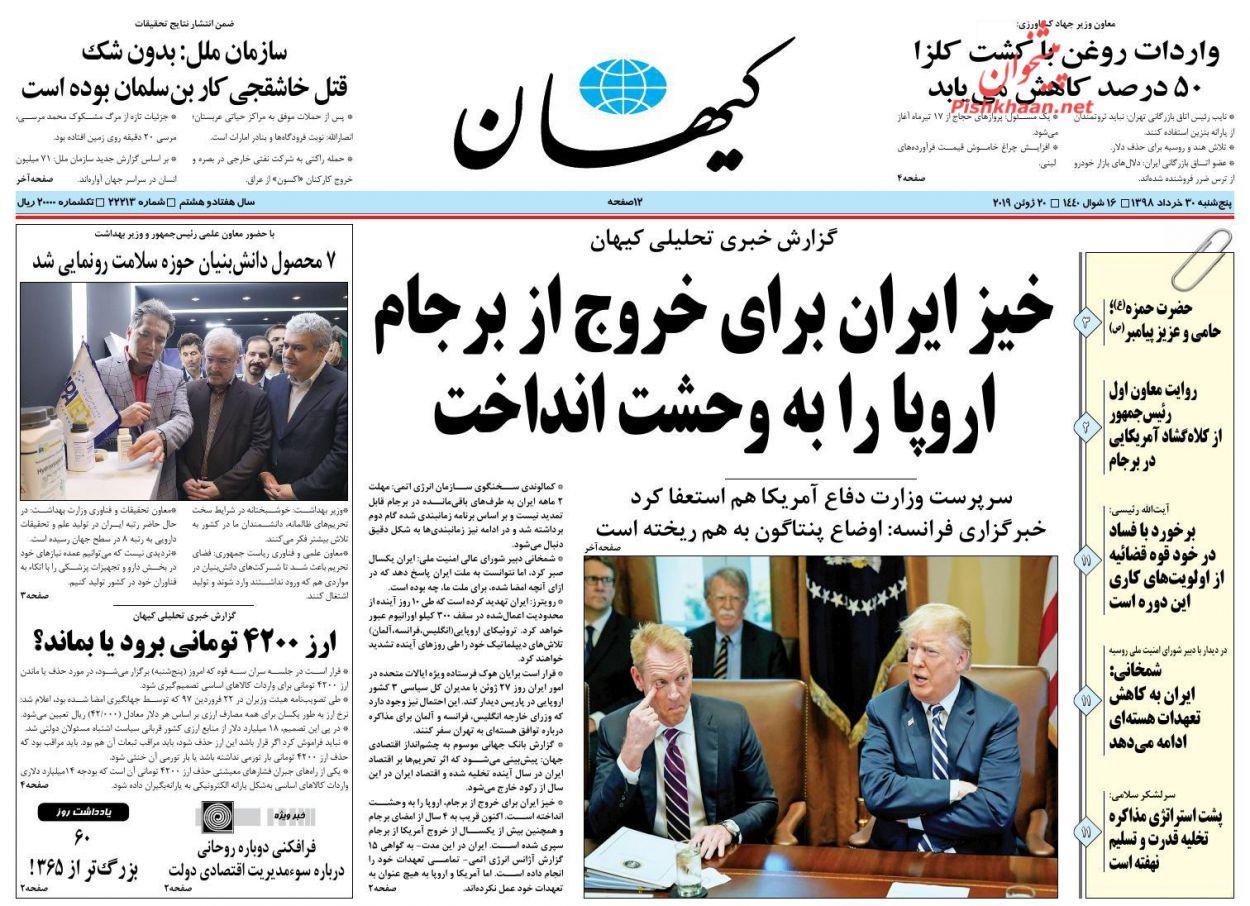 عناوین اخبار روزنامه کیهان در روز پنجشنبه ۳۰ خرداد :