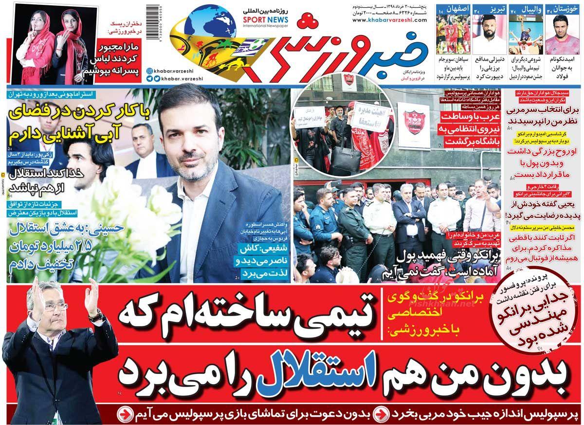 عناوین اخبار روزنامه خبر ورزشی در روز پنجشنبه ۳۰ خرداد :