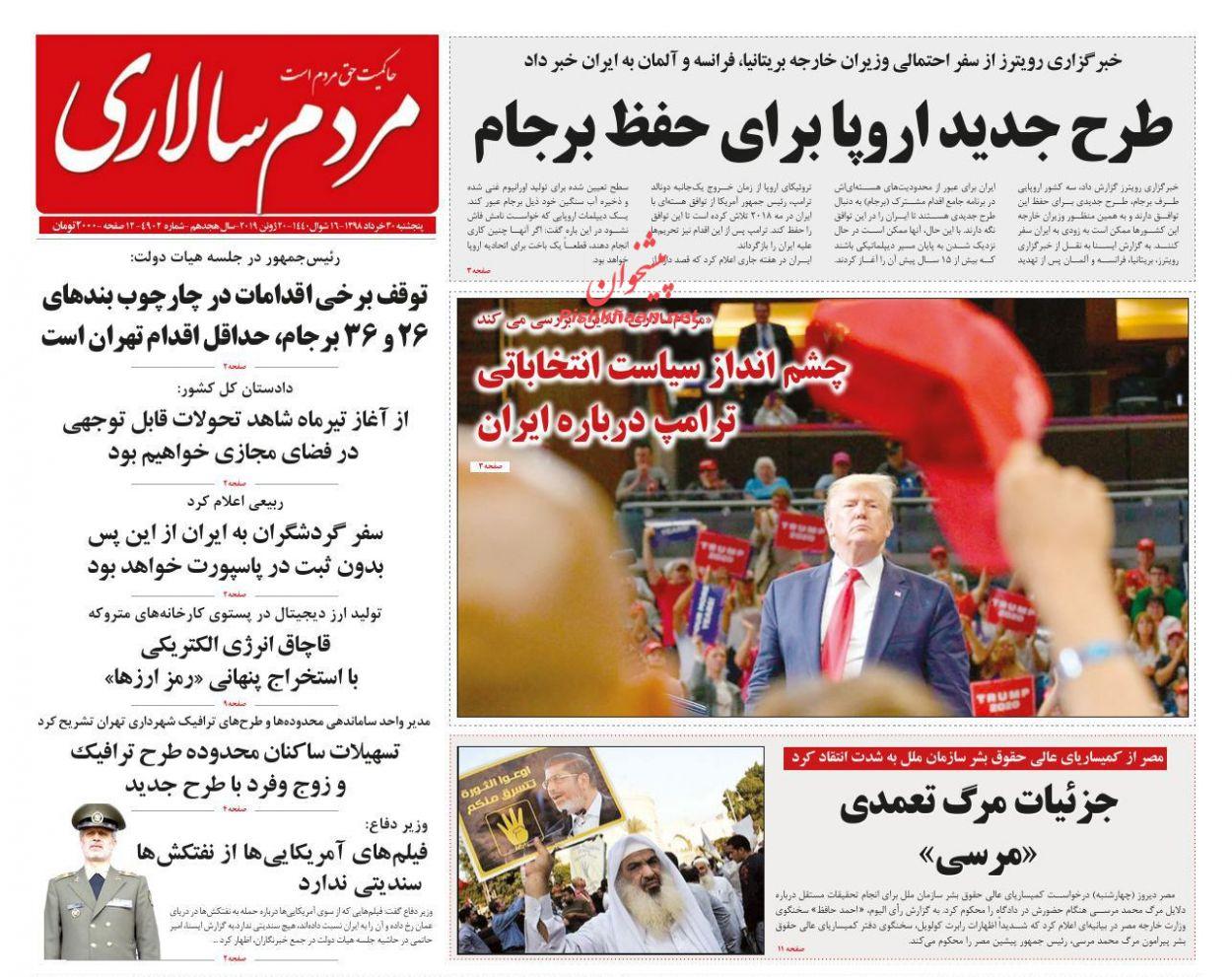 عناوین اخبار روزنامه مردم سالاری در روز پنجشنبه ۳۰ خرداد :