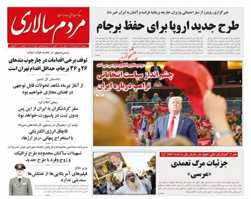 عناوین اخبار روزنامه مردم سالاری در روز پنجشنبه ۳۰ خرداد