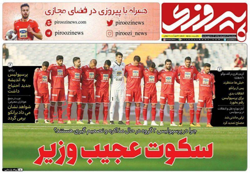 عناوین اخبار روزنامه پیروزی در روز پنجشنبه ۳۰ خرداد