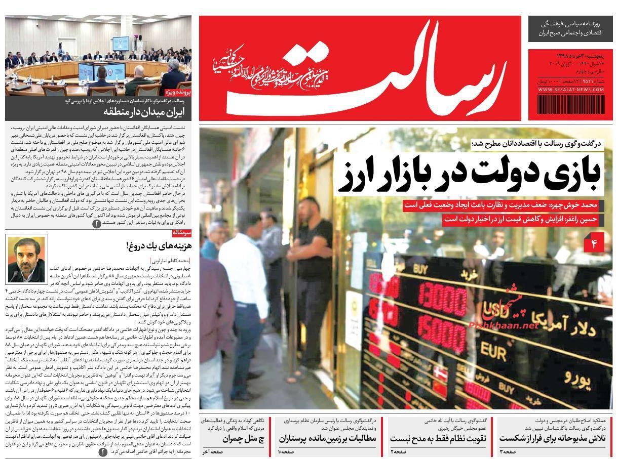 عناوین اخبار روزنامه رسالت در روز پنجشنبه ۳۰ خرداد :
