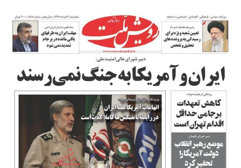 عناوین اخبار روزنامه رویش ملت در روز پنجشنبه ۳۰ خرداد