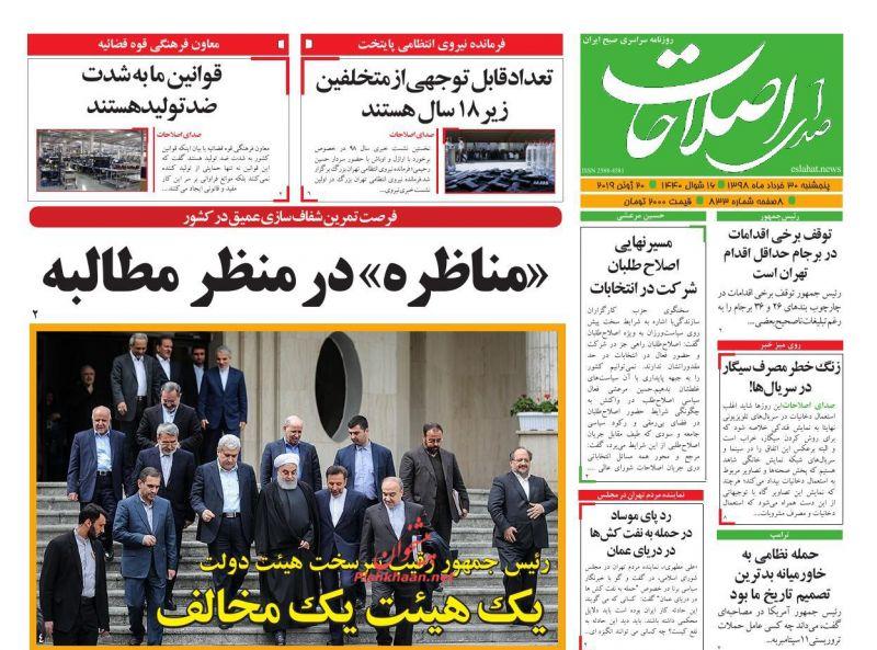 عناوین اخبار روزنامه صدای اصلاحات در روز پنجشنبه ۳۰ خرداد