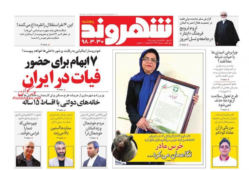 عناوین اخبار روزنامه شهروند در روز پنجشنبه ۳۰ خرداد
