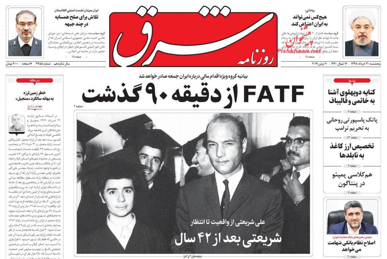 عناوین اخبار روزنامه شرق در روز پنجشنبه ۳۰ خرداد :