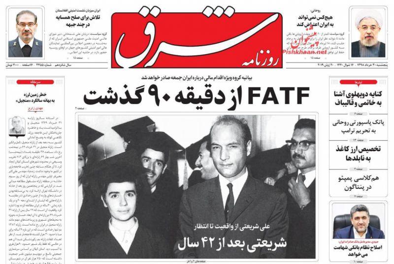 عناوین اخبار روزنامه شرق در روز پنجشنبه ۳۰ خرداد