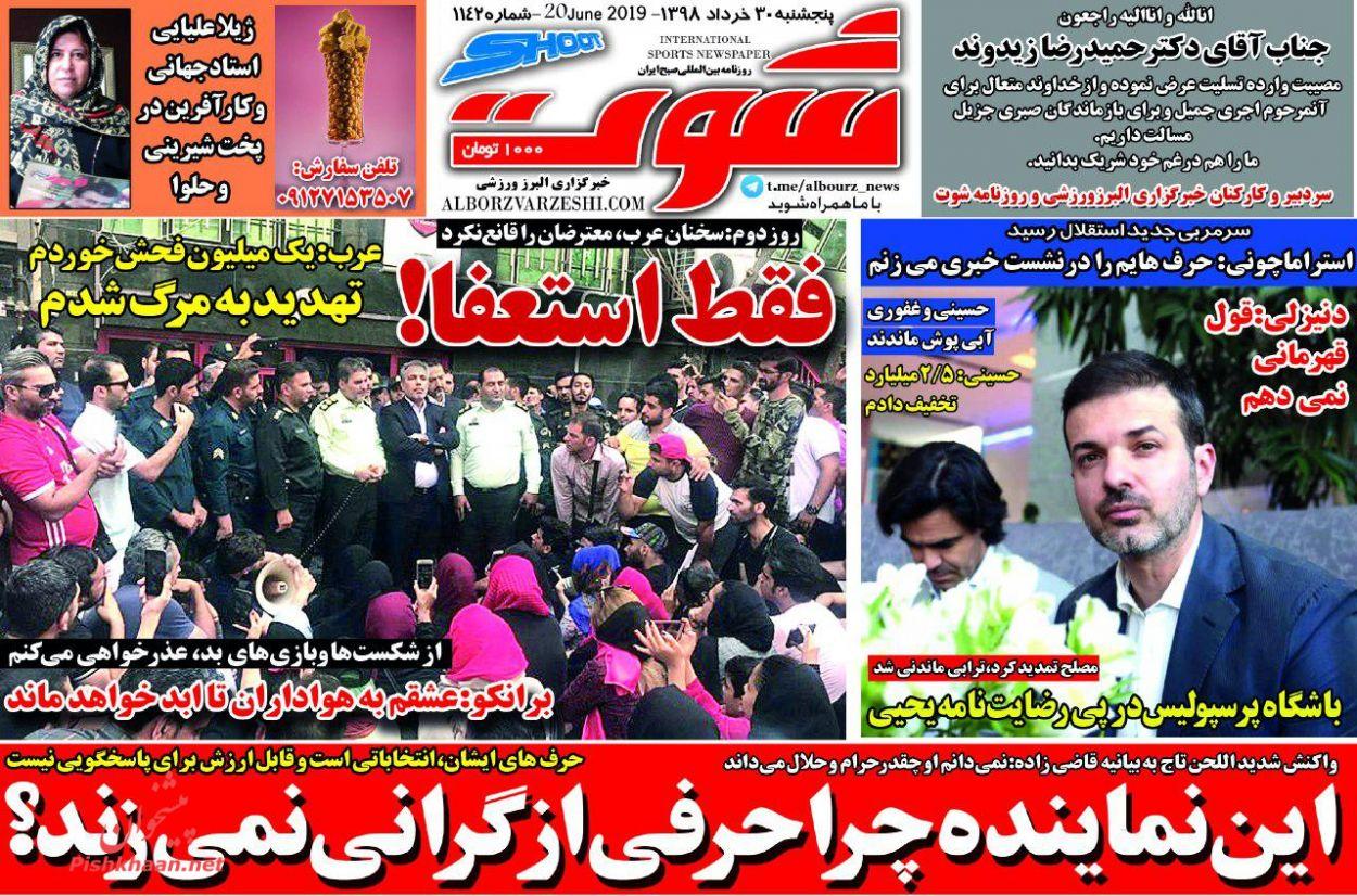 عناوین اخبار روزنامه شوت در روز پنجشنبه ۳۰ خرداد :