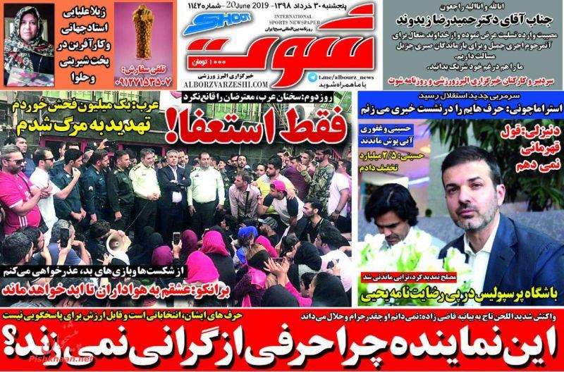 عناوین اخبار روزنامه شوت در روز پنجشنبه ۳۰ خرداد