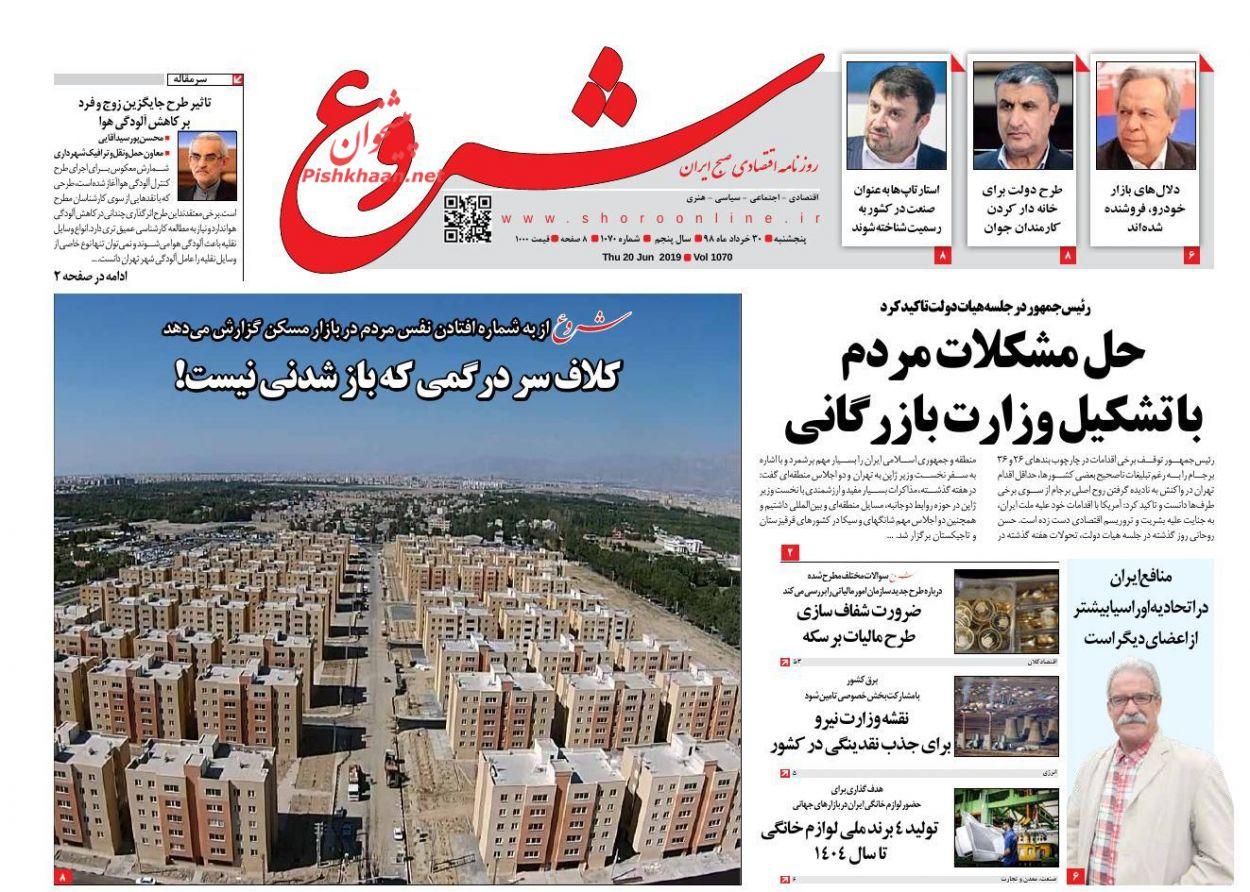 عناوین اخبار روزنامه شروع در روز پنجشنبه ۳۰ خرداد :