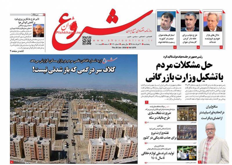 عناوین اخبار روزنامه شروع در روز پنجشنبه ۳۰ خرداد