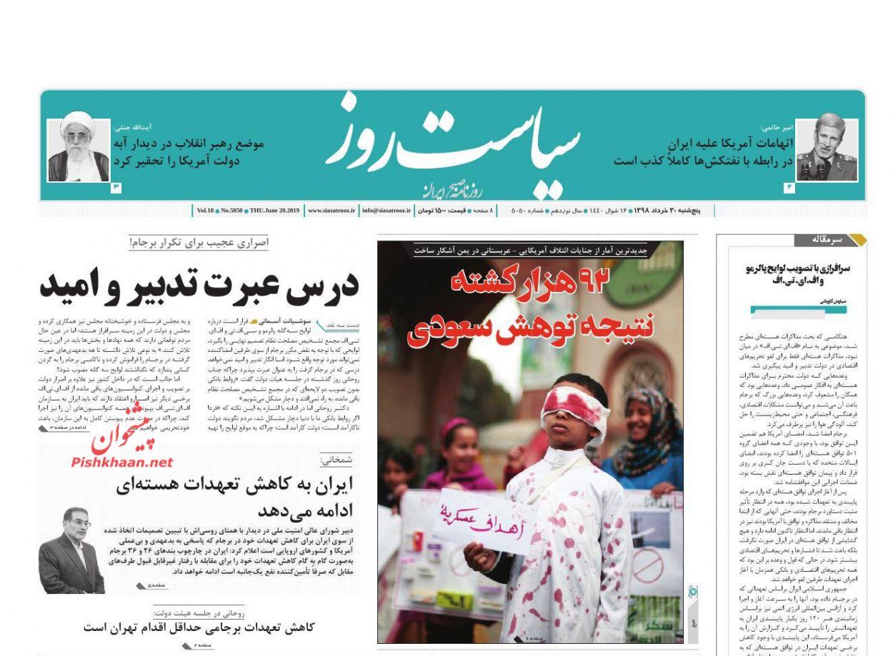 عناوین اخبار روزنامه سیاست روز در روز پنجشنبه ۳۰ خرداد :
