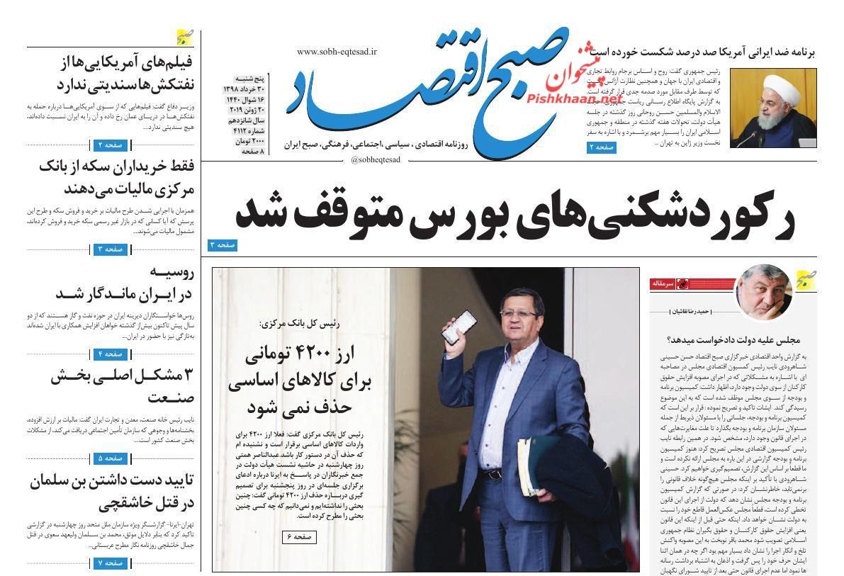 عناوین اخبار روزنامه صبح اقتصاد در روز پنجشنبه ۳۰ خرداد :