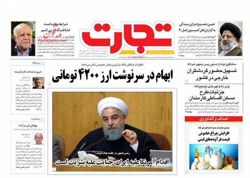عناوین اخبار روزنامه تجارت در روز پنجشنبه ۳۰ خرداد