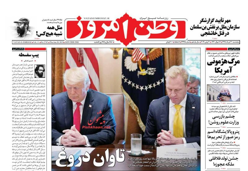عناوین اخبار روزنامه وطن امروز در روز پنجشنبه ۳۰ خرداد
