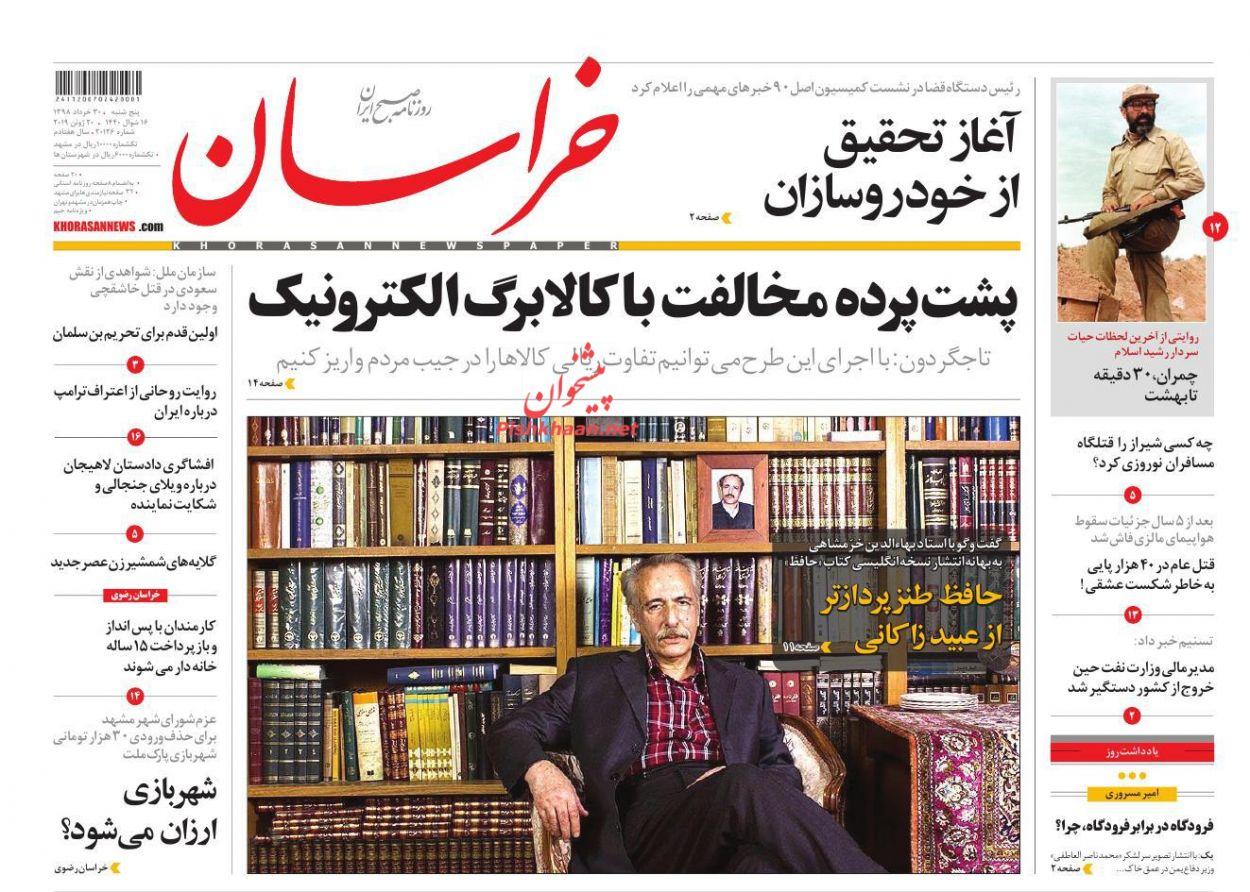 عناوین اخبار روزنامه خراسان در روز پنجشنبه ۳۰ خرداد :