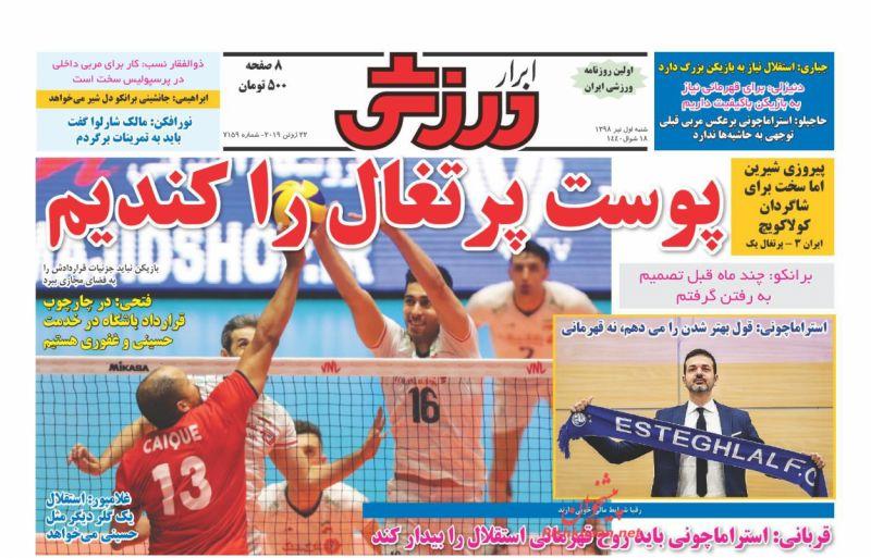 عناوین اخبار روزنامه ابرار ورزشى در روز شنبه ۱ تیر
