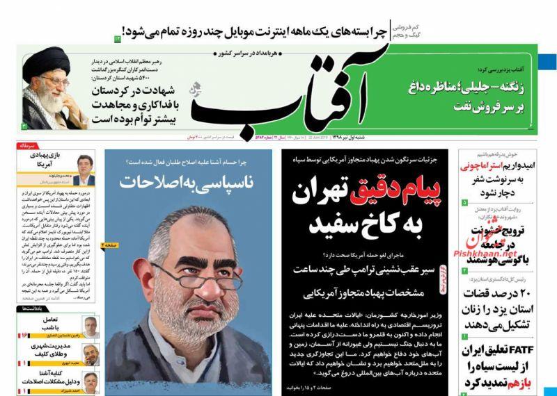 عناوین اخبار روزنامه آفتاب یزد در روز شنبه ۱ تیر