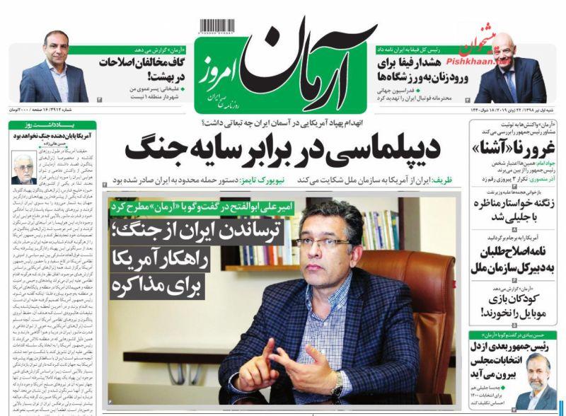 عناوین اخبار روزنامه آرمان امروز در روز شنبه ۱ تیر