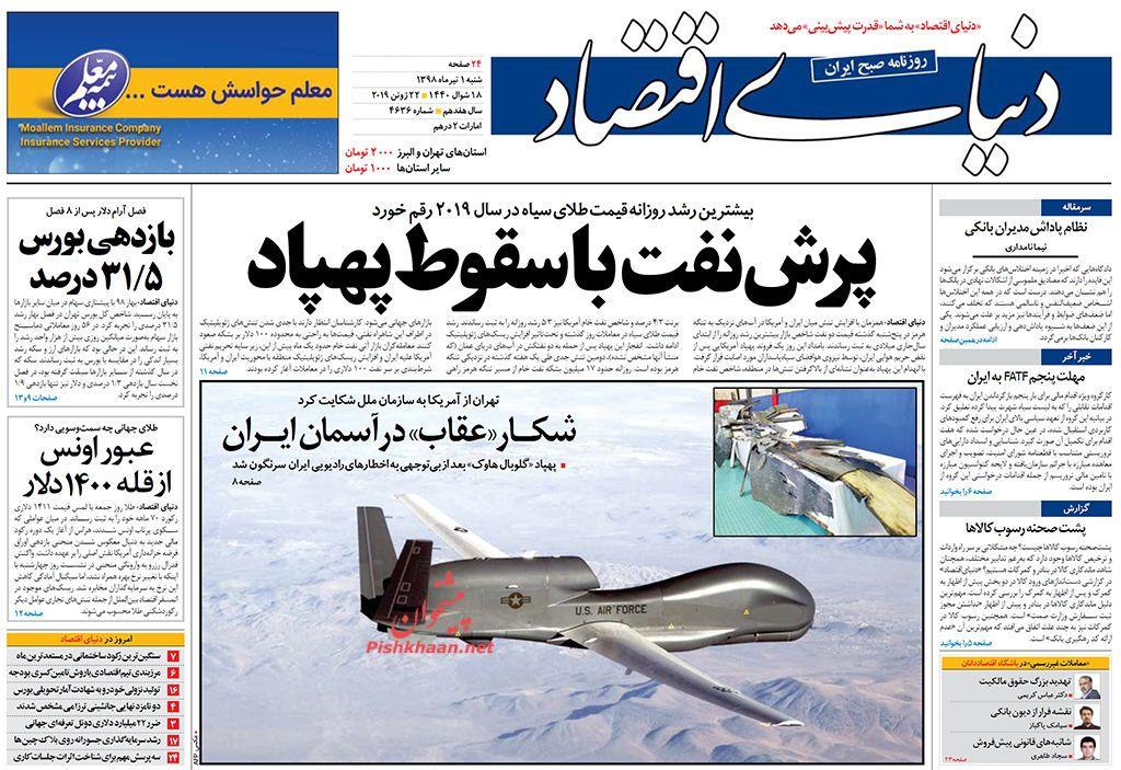 عناوین اخبار روزنامه دنیای اقتصاد در روز شنبه ۱ تیر :