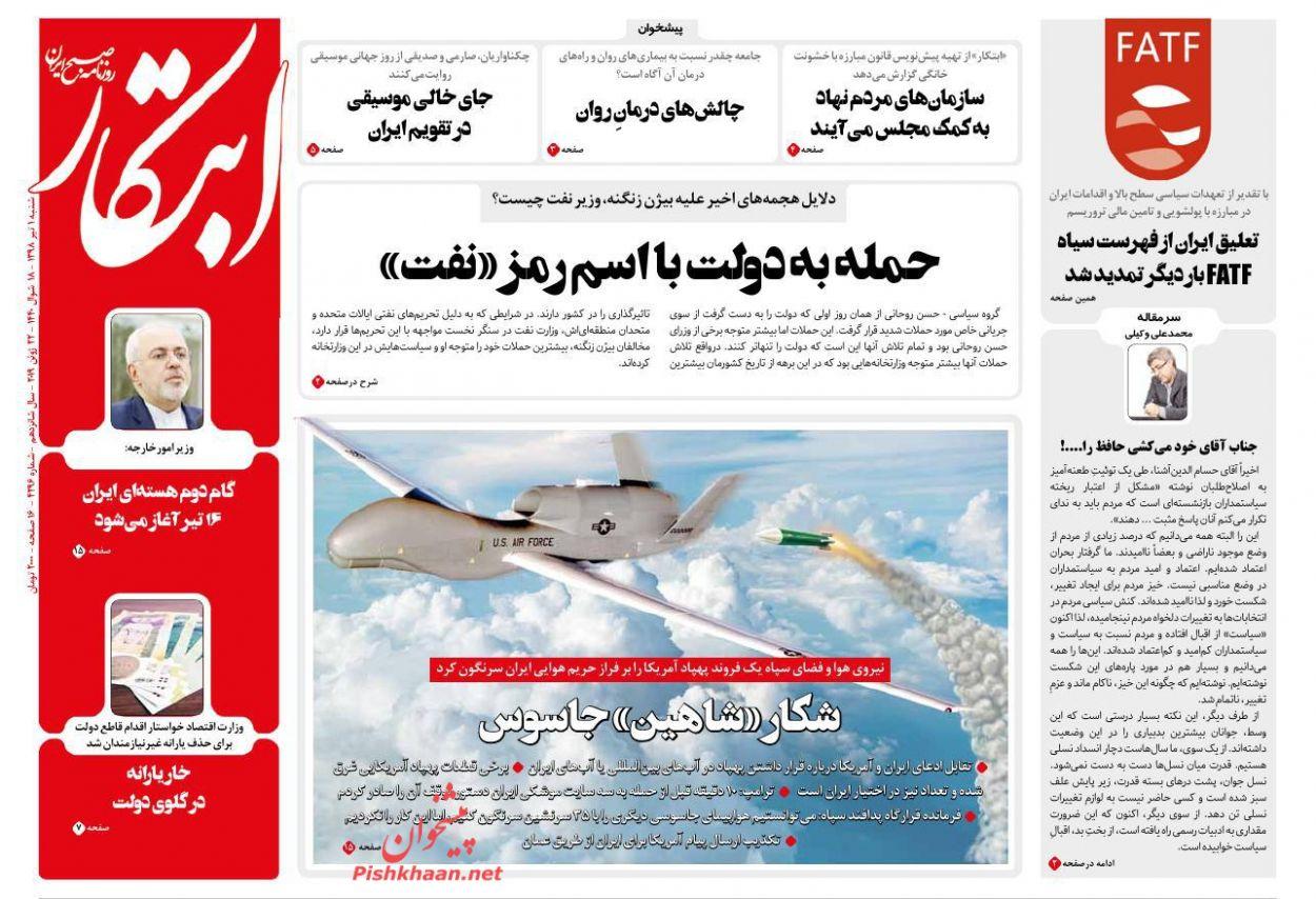 عناوین اخبار روزنامه ابتکار در روز شنبه ۱ تیر :