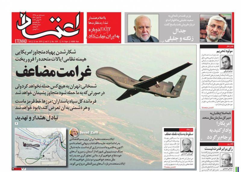 عناوین اخبار روزنامه اعتماد در روز شنبه ۱ تیر