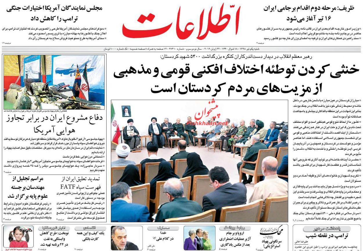 عناوین اخبار روزنامه اطلاعات در روز شنبه ۱ تیر :