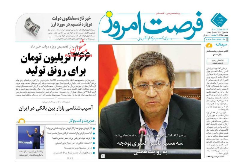 عناوین اخبار روزنامه فرصت امروز در روز شنبه ۱ تیر