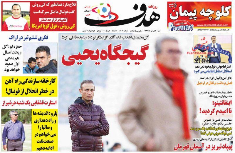 عناوین اخبار روزنامه هدف در روز شنبه ۱ تیر :